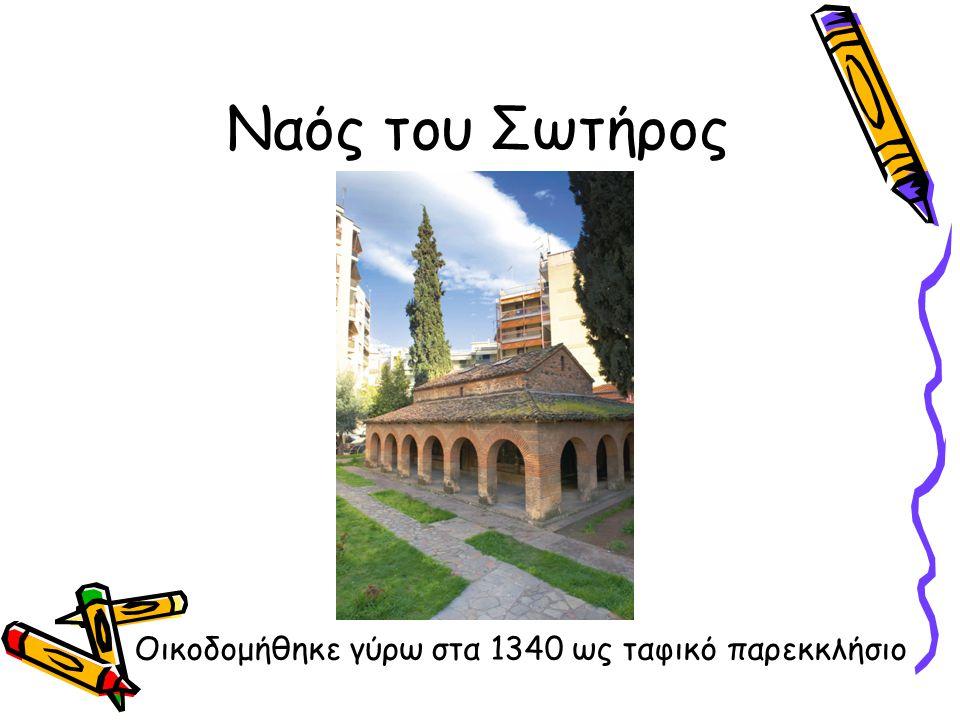 Ναός του Σωτήρος Οικοδομήθηκε γύρω στα 1340 ως ταφικό παρεκκλήσιο