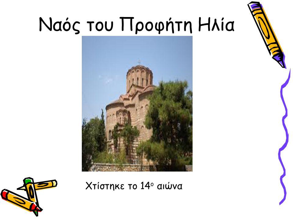 Ναός του Προφήτη Ηλία Χτίστηκε το 14ο αιώνα