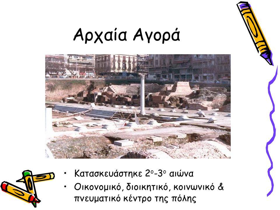 Αρχαία Αγορά Κατασκευάστηκε 2ο-3ο αιώνα
