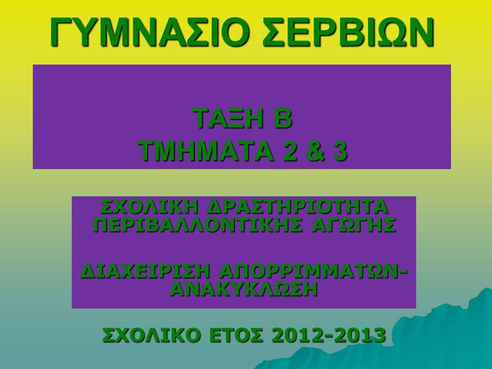 ΓΥΜΝΑΣΙΟ ΣΕΡΒΙΩΝ ΤΑΞΗ Β ΤΜΗΜΑΤΑ 2 & 3