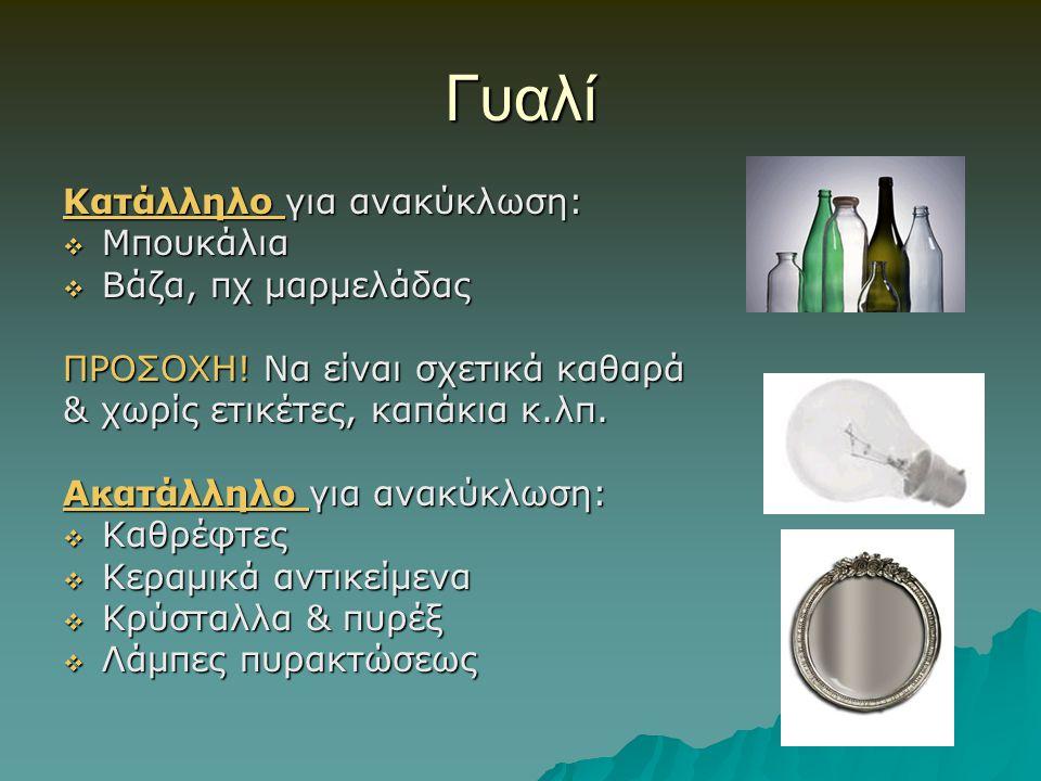 Γυαλί Κατάλληλο για ανακύκλωση: Μπουκάλια Βάζα, πχ μαρμελάδας