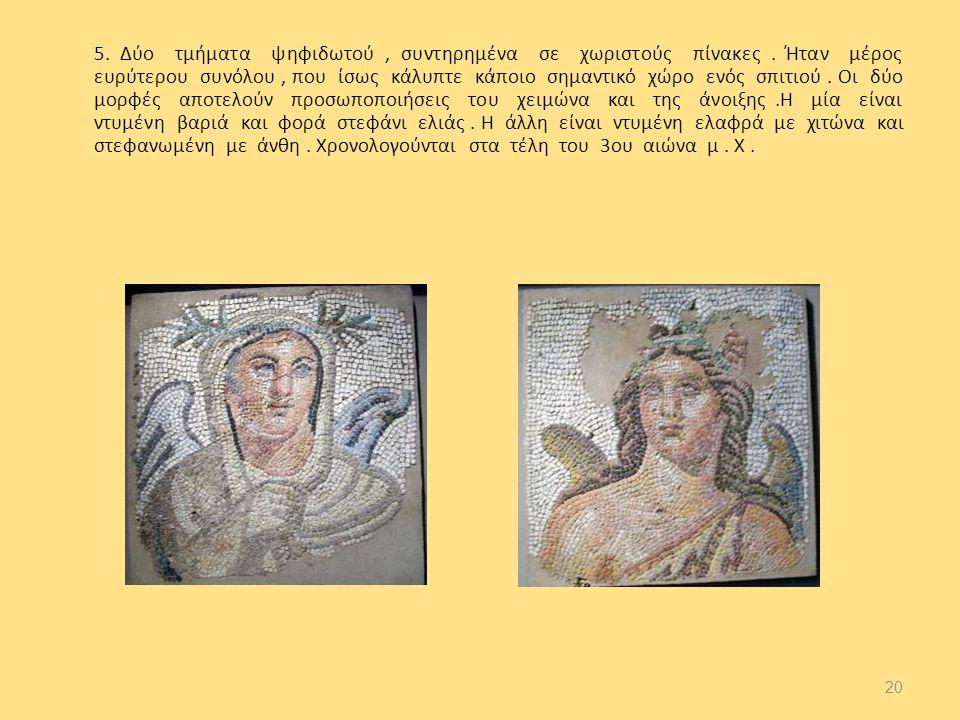 5. Δύο τμήματα ψηφιδωτού , συντηρημένα σε χωριστούς πίνακες