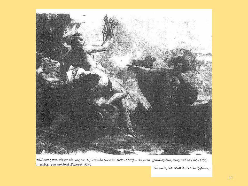 Εικόνα 1, Ελλ. Μυθολ. Εκδ.Χατζηλάκος