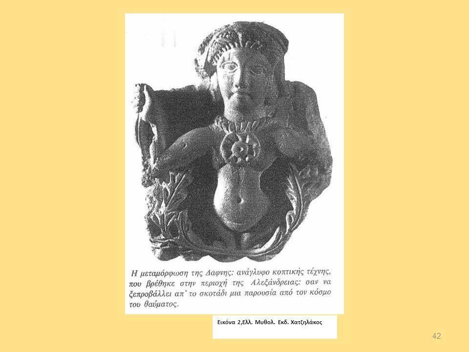Εικόνα 2,Ελλ. Μυθολ. Εκδ. Χατζηλάκος