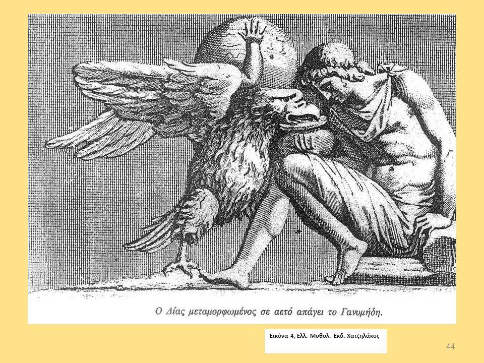 Εικόνα 4, Ελλ. Μυθολ. Εκδ. Χατζηλάκος