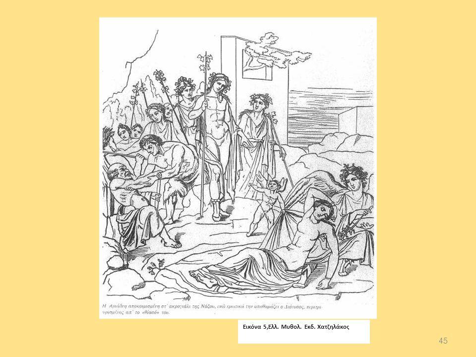 Εικόνα 5,Ελλ. Μυθολ. Εκδ. Χατζηλάκος