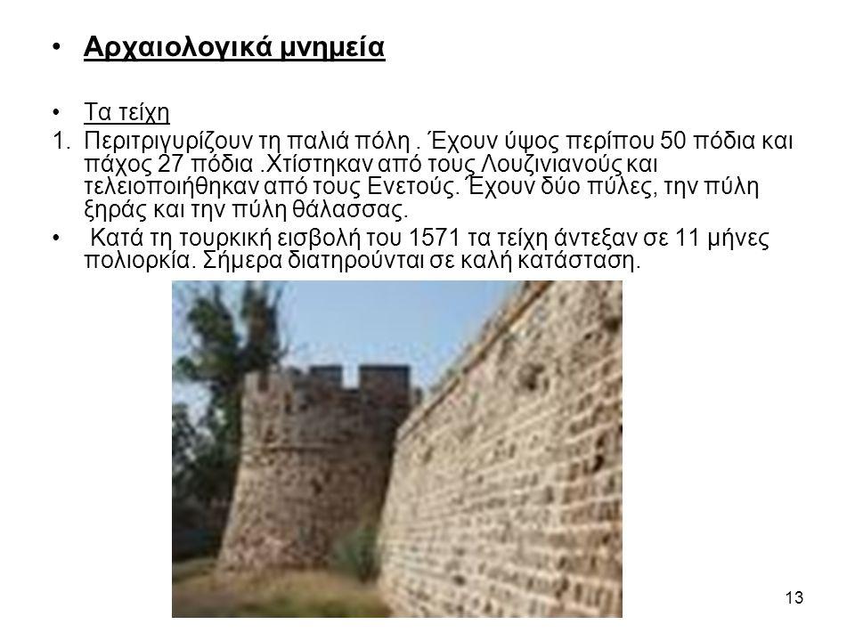 Αρχαιολογικά μνημεία Τα τείχη