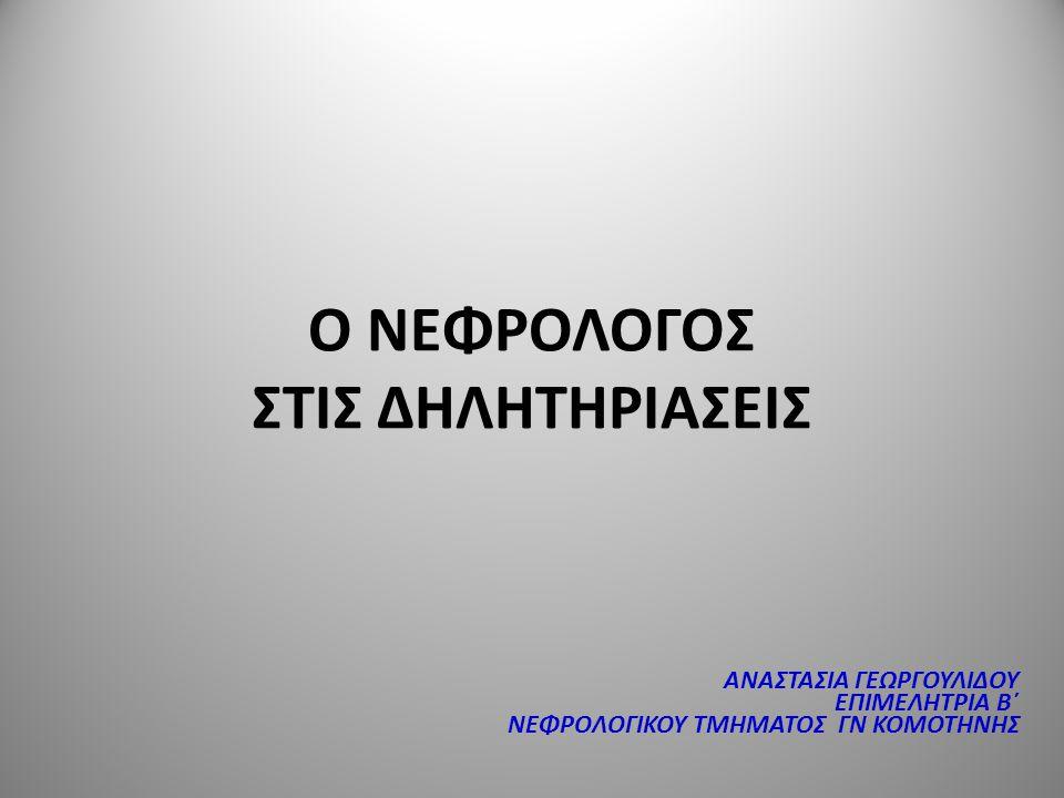 Ο ΝΕΦΡΟΛΟΓΟΣ ΣΤΙΣ ΔΗΛΗΤΗΡΙΑΣΕΙΣ
