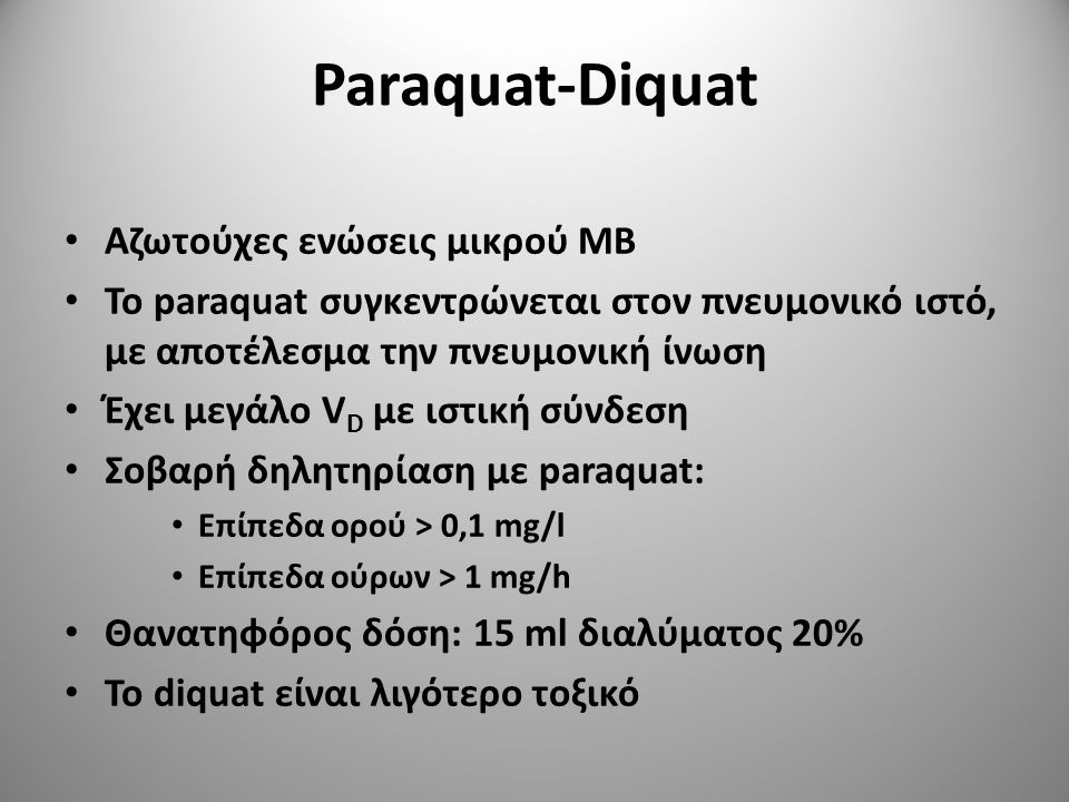 Paraquat-Diquat Αζωτούχες ενώσεις μικρού ΜΒ