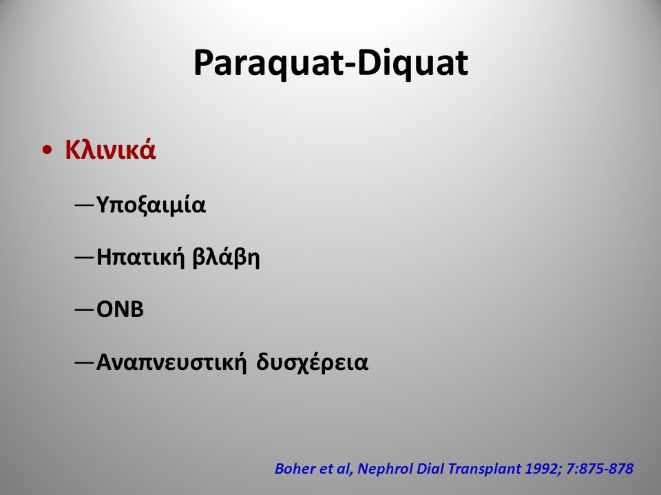 Paraquat-Diquat Κλινικά Υποξαιμία Ηπατική βλάβη ΟΝΒ