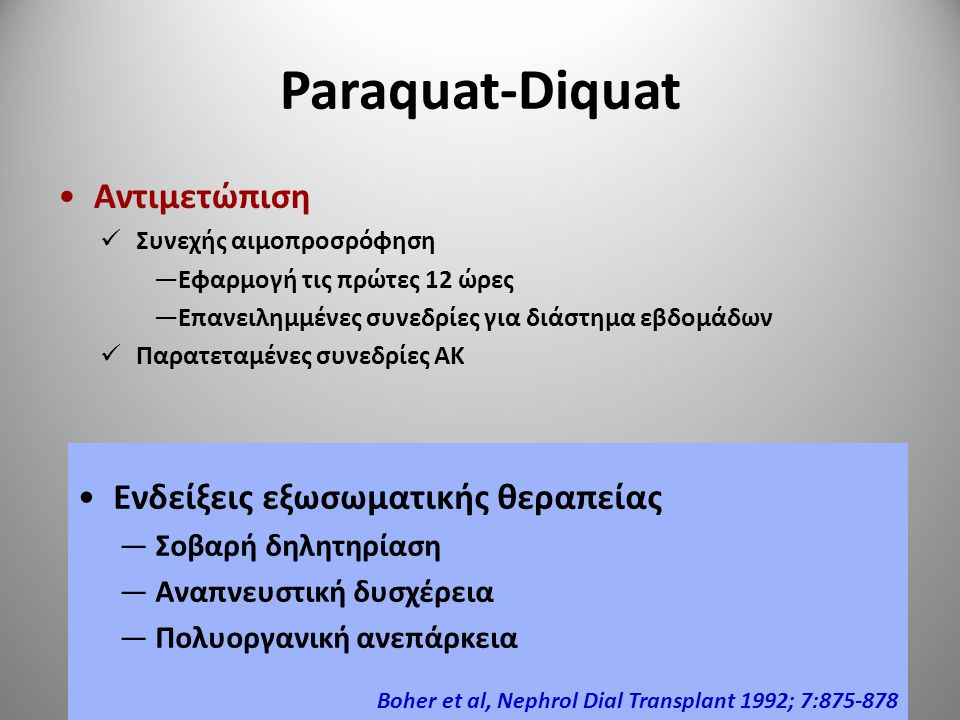 Paraquat-Diquat Αντιμετώπιση Ενδείξεις εξωσωματικής θεραπείας