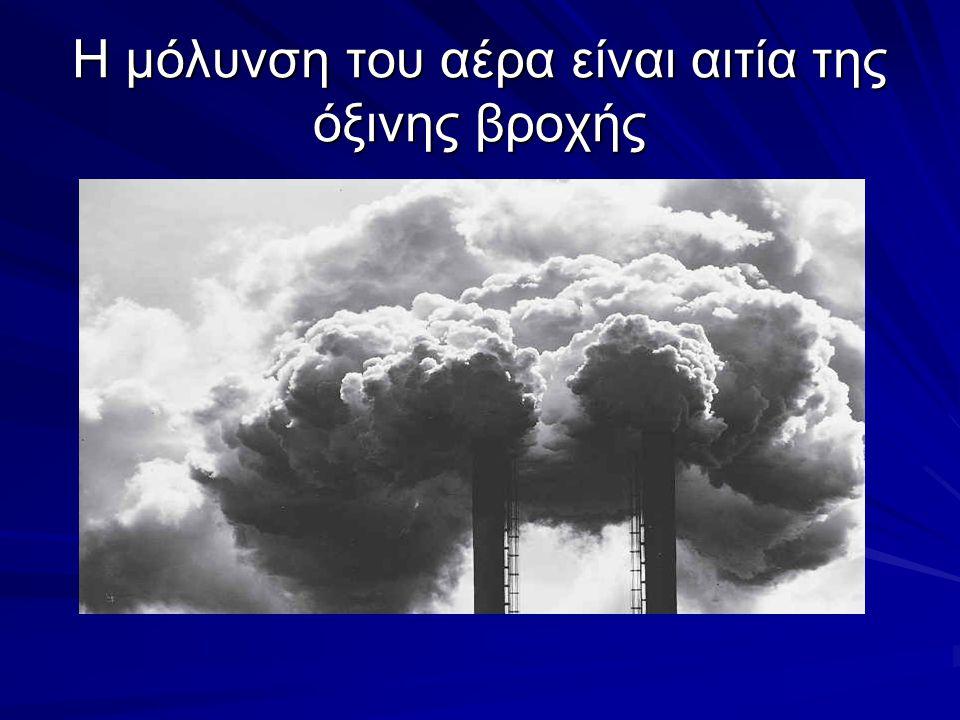 Η μόλυνση του αέρα είναι αιτία της όξινης βροχής