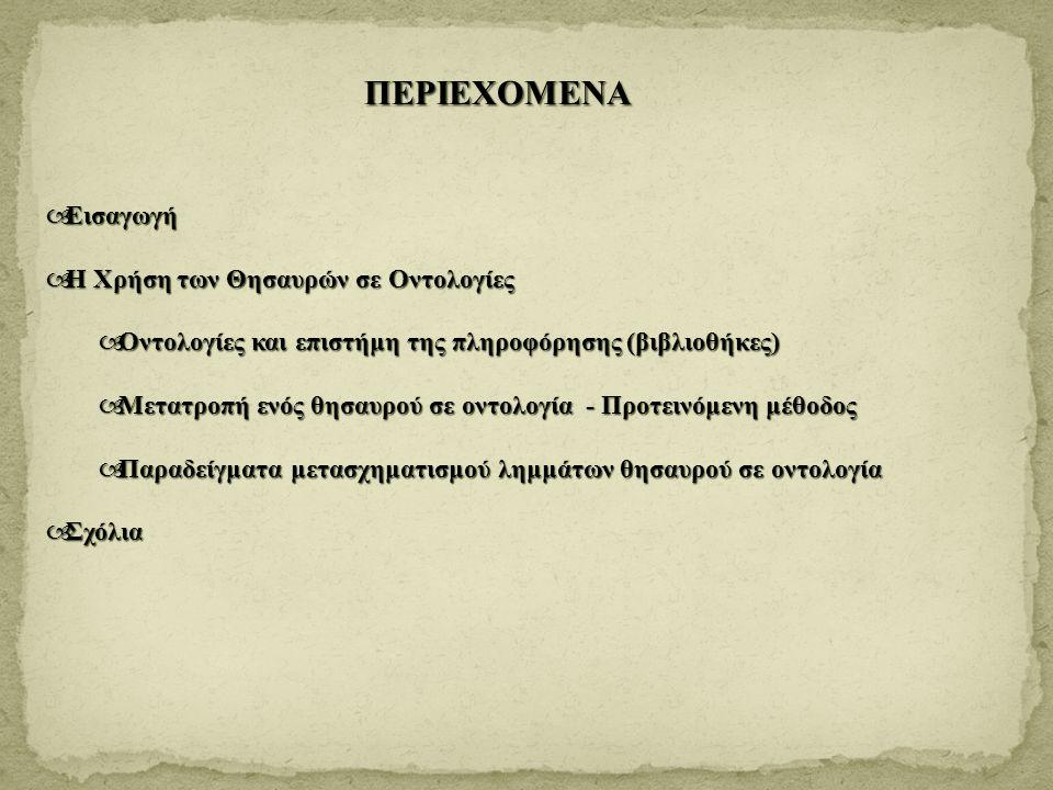 ΠΕΡΙΕΧΟΜΕΝΑ Εισαγωγή Η Χρήση των Θησαυρών σε Οντολογίες