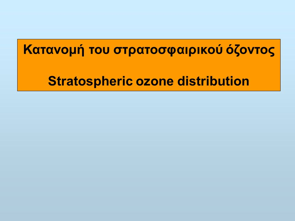 Κατανομή του στρατοσφαιρικού όζοντος Stratospheric ozone distribution