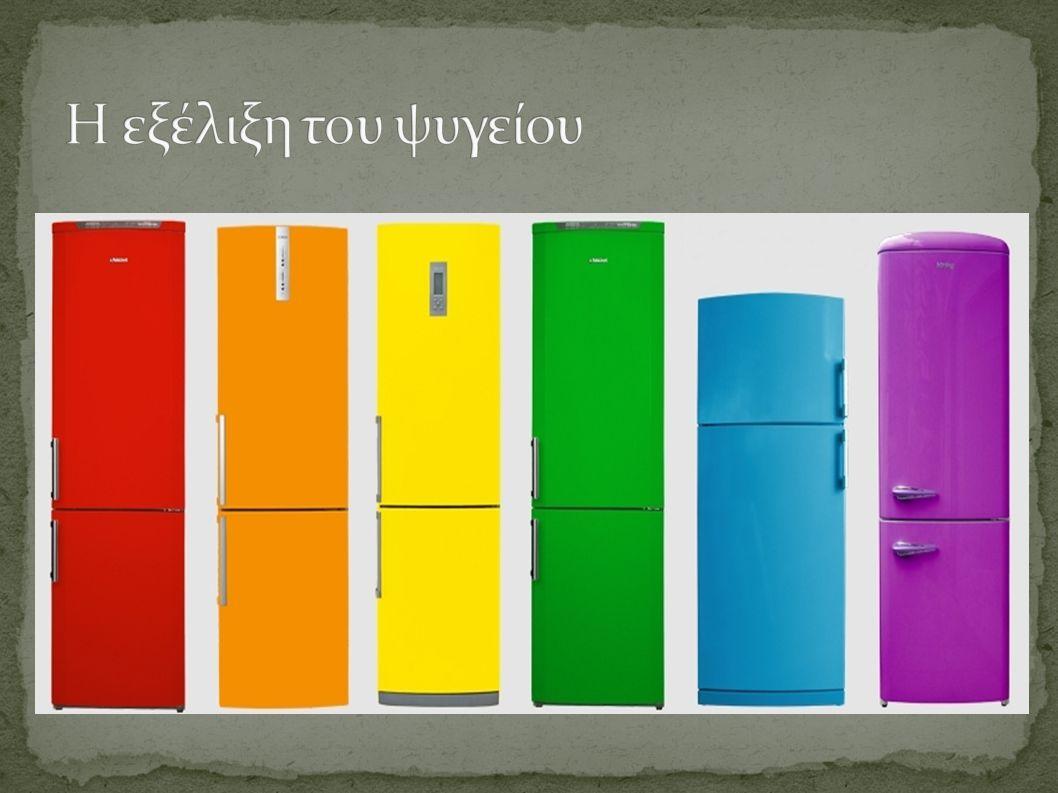 Η εξέλιξη του ψυγείου