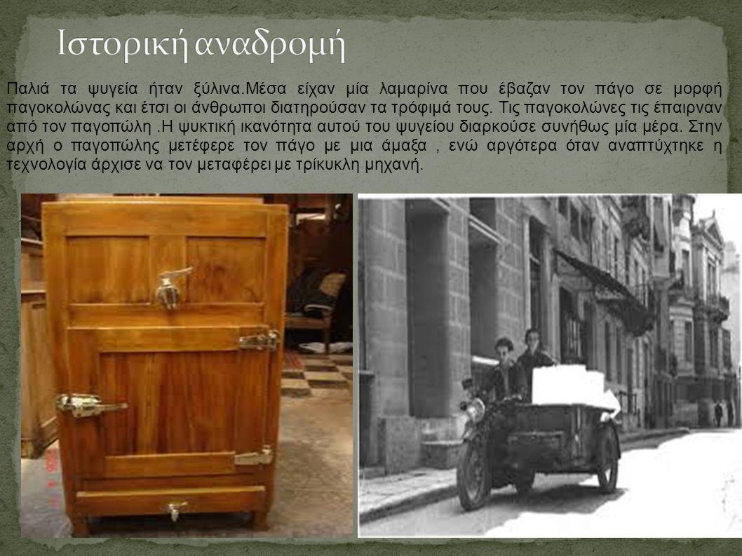 Παλιά τα ψυγεία ήταν ξύλινα