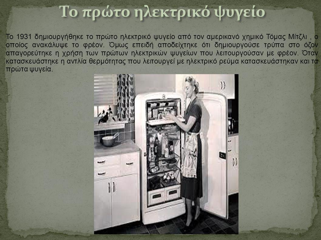 Το πρώτο ηλεκτρικό ψυγείο
