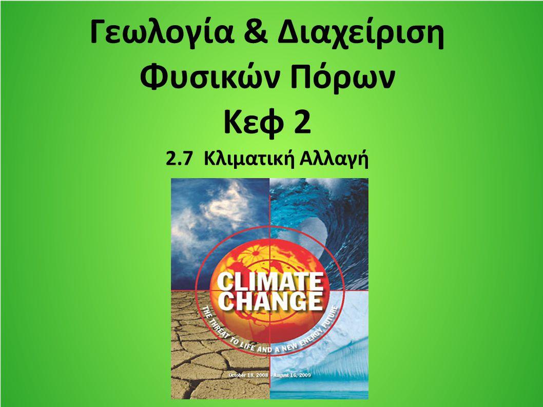Γεωλογία & Διαχείριση Φυσικών Πόρων Κεφ 2 2.7 Κλιματική Αλλαγή