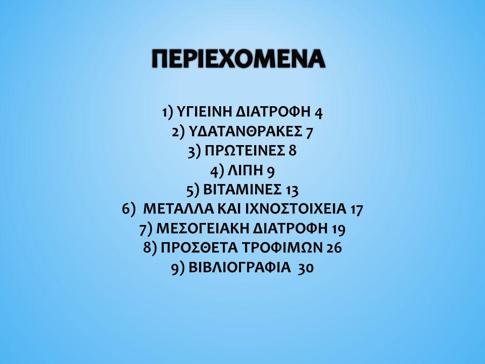 6) ΜΕΤΑΛΛΑ ΚΑΙ ΙΧΝΟΣΤΟΙΧΕΙΑ 17