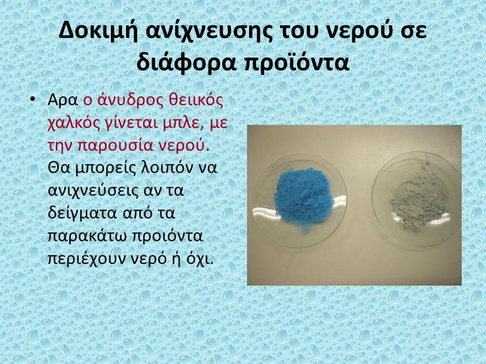 Δοκιμή ανίχνευσης του νερού σε διάφορα προϊόντα