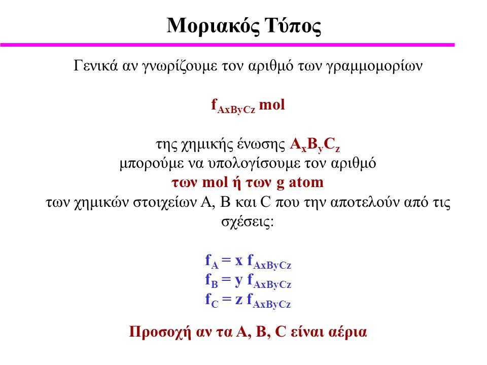 Προσοχή αν τα Α, Β, C είναι αέρια