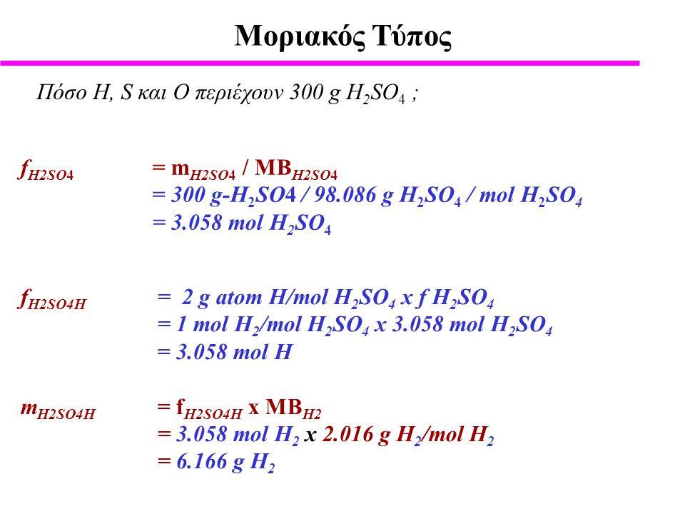 Moριακός Τύπος Πόσο Η, S και Ο περιέχουν 300 g H2SO4 ;