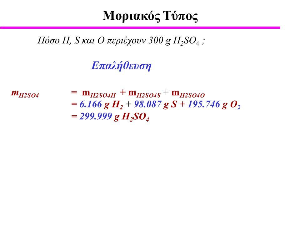 Πόσο Η, S και Ο περιέχουν 300 g H2SO4 ;