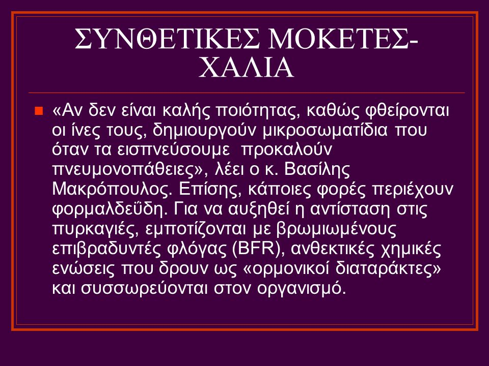 ΣΥΝΘΕΤΙΚΕΣ ΜΟΚΕΤΕΣ- ΧΑΛΙΑ