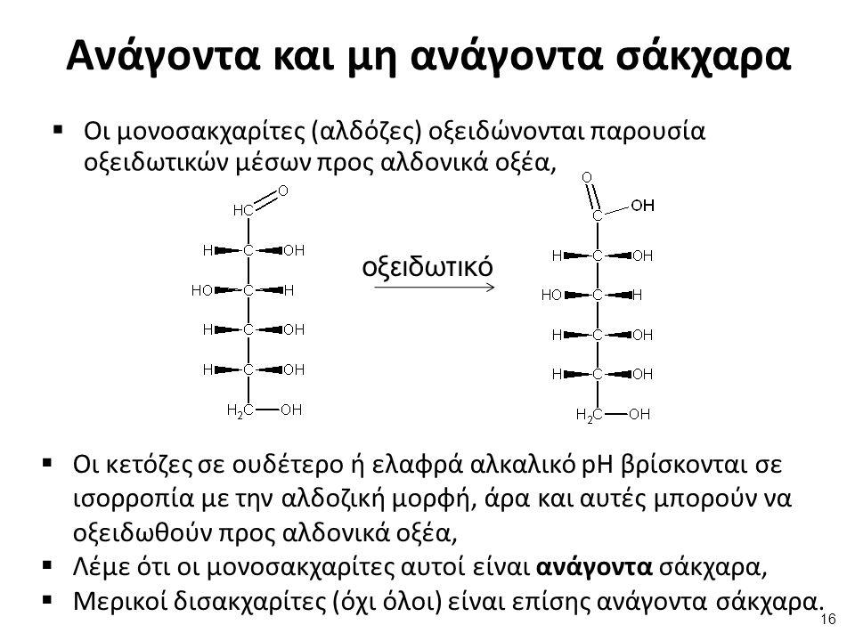 Αντίδραση Fehling: Τεστ για τα ανάγοντα σάκχαρα (1 από 2)