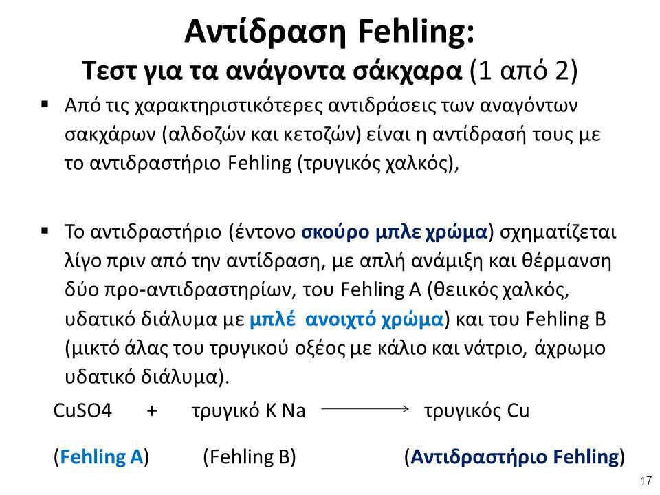 Αντίδραση Fehling: Τεστ για τα ανάγοντα σάκχαρα (2 από 2)