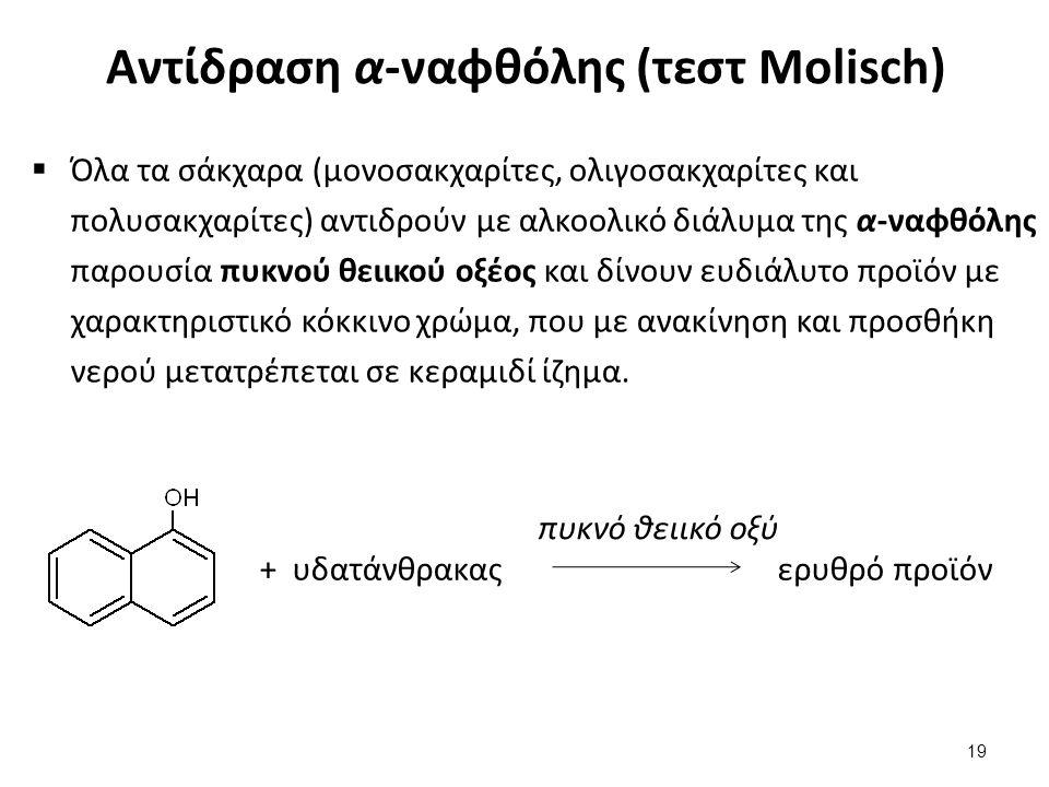 Αντίδραση ιωδίου – αμύλου