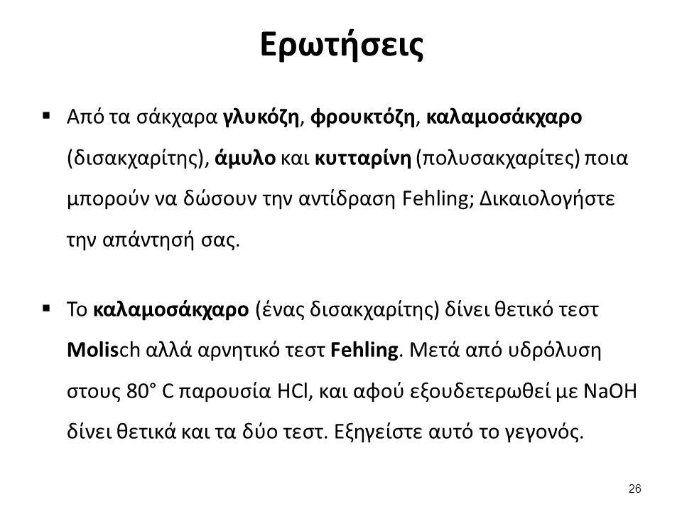Βιβλιογραφία McMurry J., Οργανική Χημεία, Πανεπιστημιακές Εκδόσεις Κρήτης, 2012 (ενιαίος τόμος),