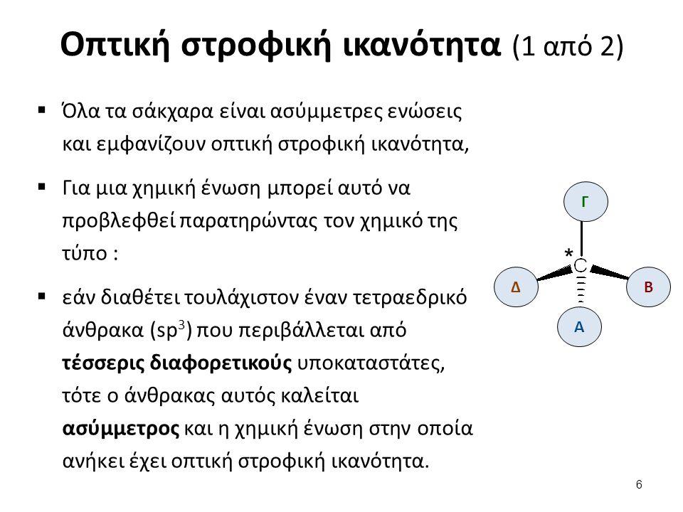 Οπτική στροφική ικανότητα (2 από 2)
