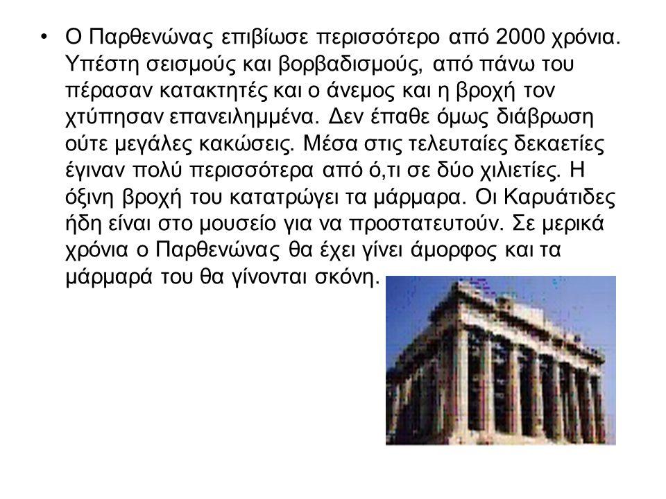 Ο Παρθενώνας επιβίωσε περισσότερο από 2000 χρόνια