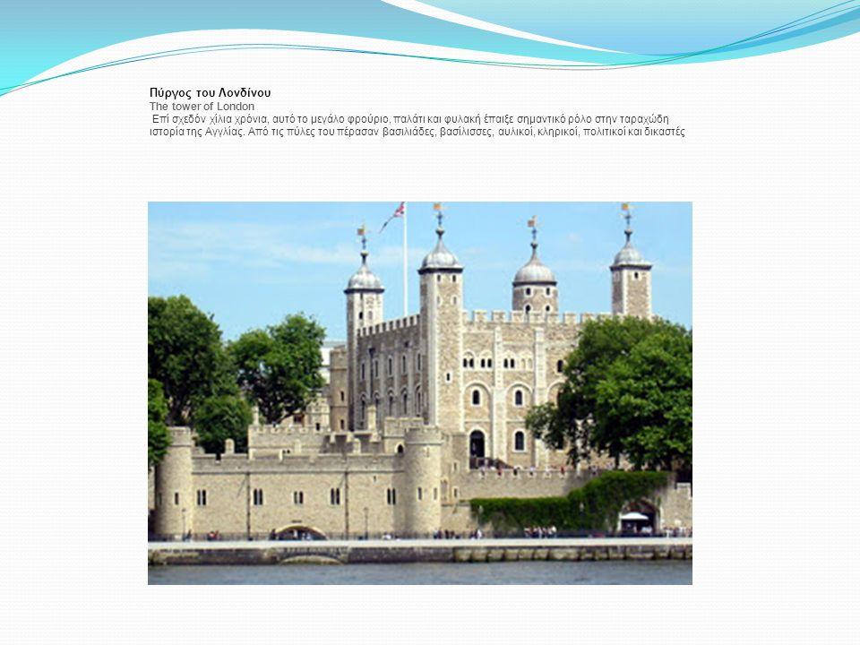 Πύργος του Λονδίνου The tower of London