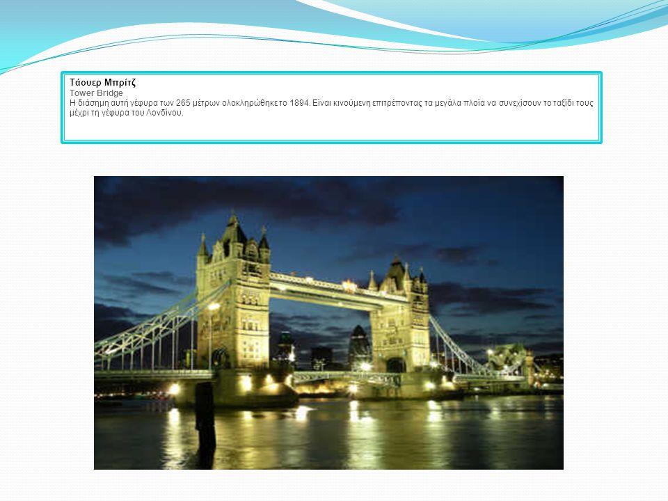 Τάουερ Μπρίτζ Tower Bridge