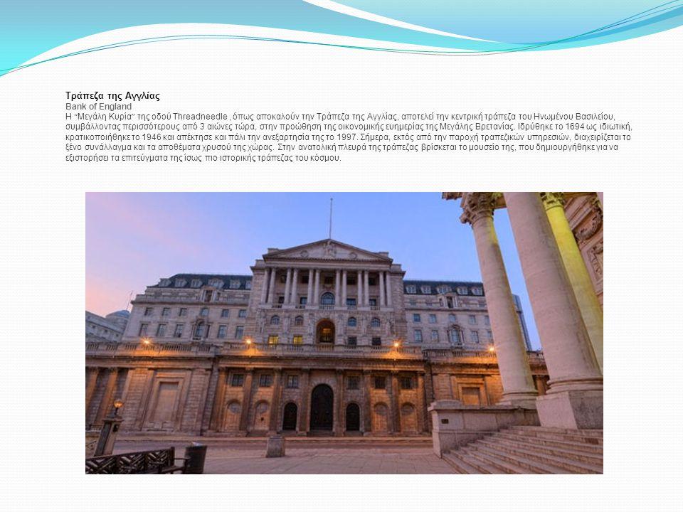 Τράπεζα της Αγγλίας Bank of England