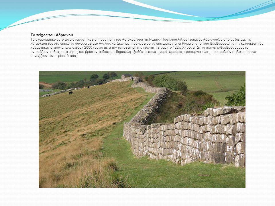 Το τείχος του Αδριανού