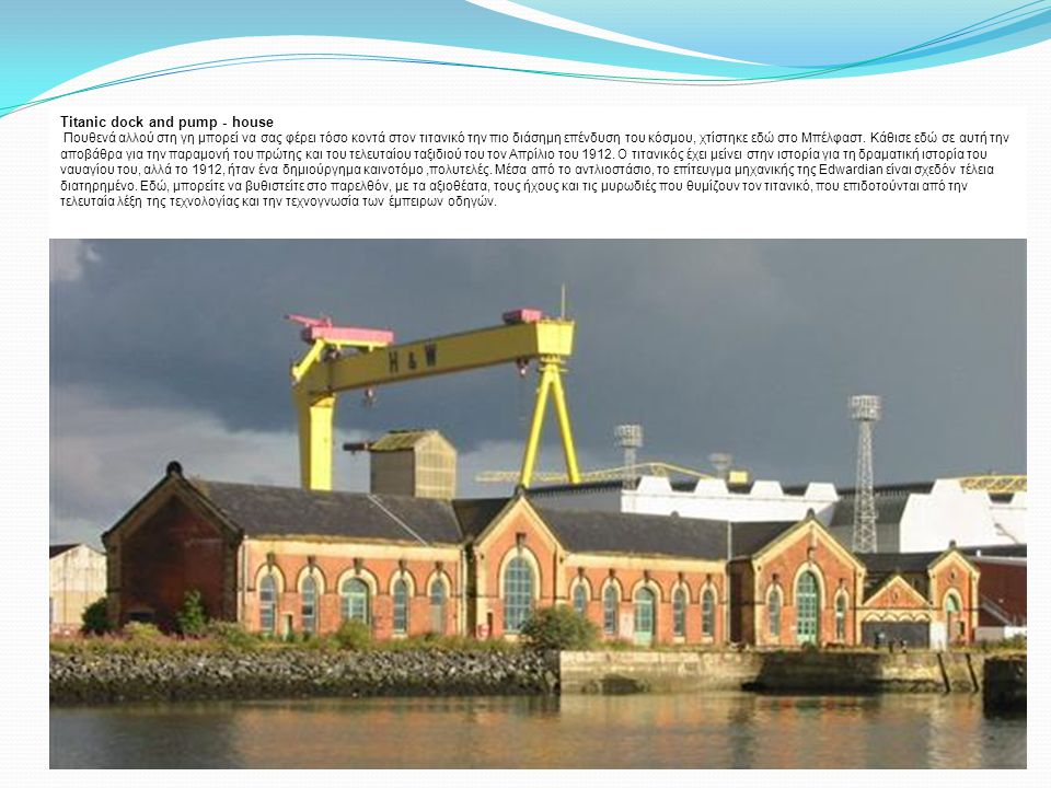 Titanic dock and pump - house