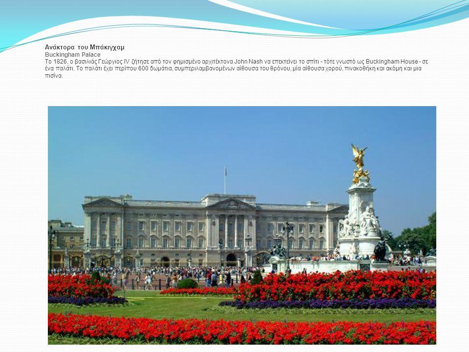 Ανάκτορα του Μπάκιγχαμ Buckingham Palace