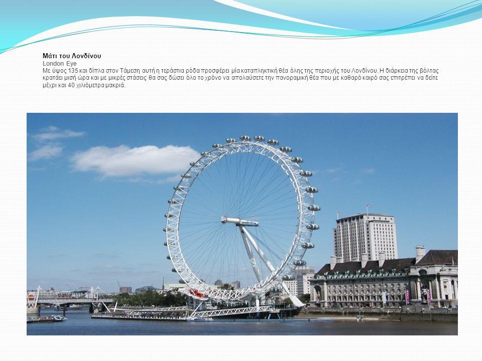 Μάτι του Λονδίνου London Eye