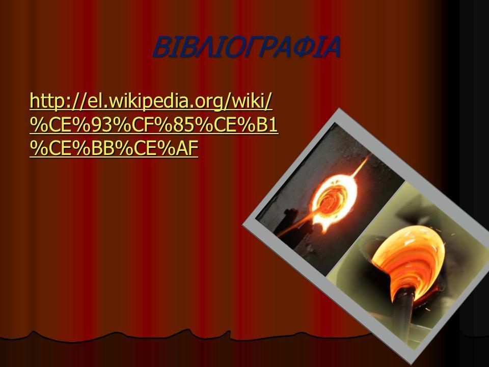 ΒΙΒΛΙΟΓΡΑΦΙΑ http://el.wikipedia.org/wiki/%CE%93%CF%85%CE%B1%CE%BB%CE%AF