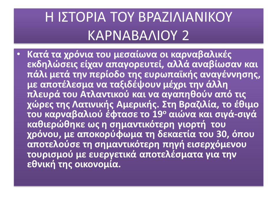 Η ΙΣΤΟΡΙΑ ΤΟΥ ΒΡΑΖΙΛΙΑΝΙΚΟΥ ΚΑΡΝΑΒΑΛΙΟΥ 2