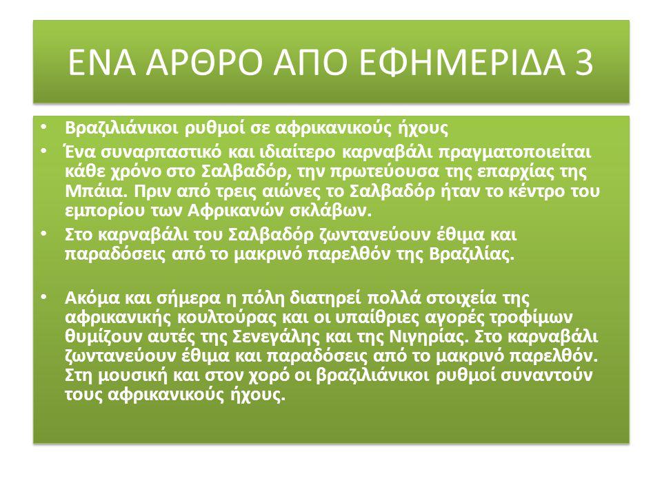ΕΝΑ ΑΡΘΡΟ ΑΠΟ ΕΦΗΜΕΡΙΔΑ 3
