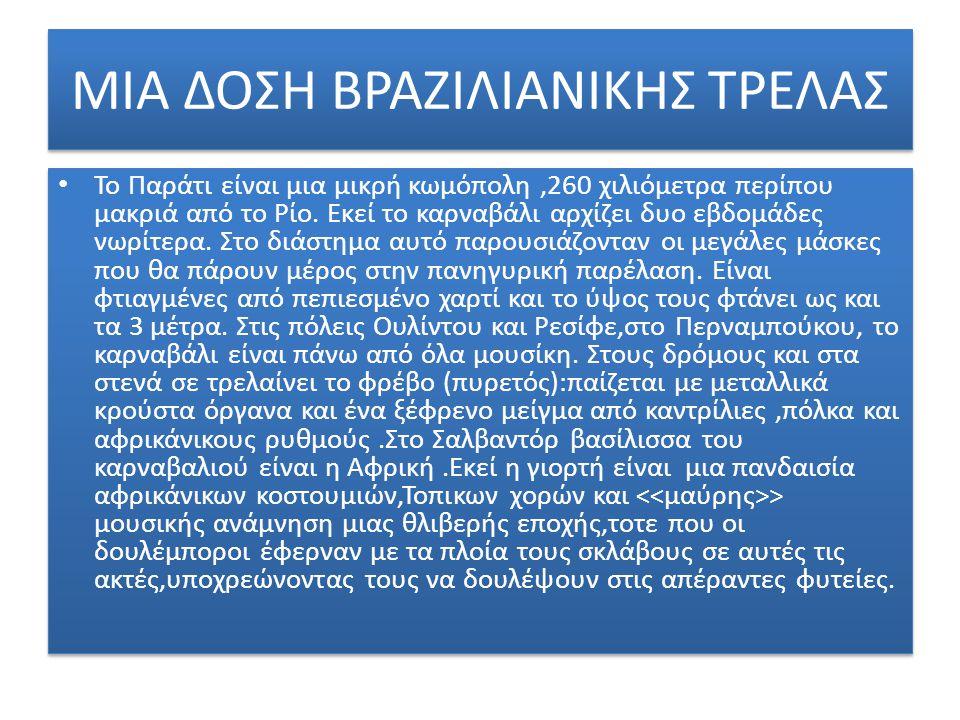ΜΙΑ ΔΟΣΗ ΒΡΑΖΙΛΙΑΝΙΚΗΣ ΤΡΕΛΑΣ