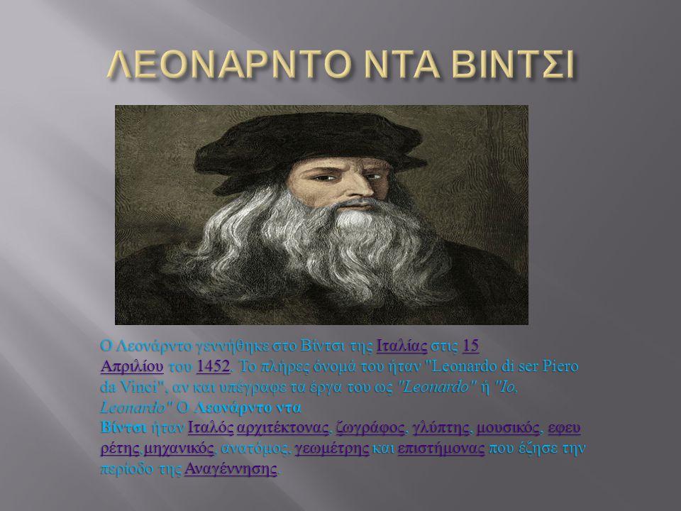 ΛΕΟΝΑΡΝΤΟ ΝΤΑ ΒΙΝΤΣΙ