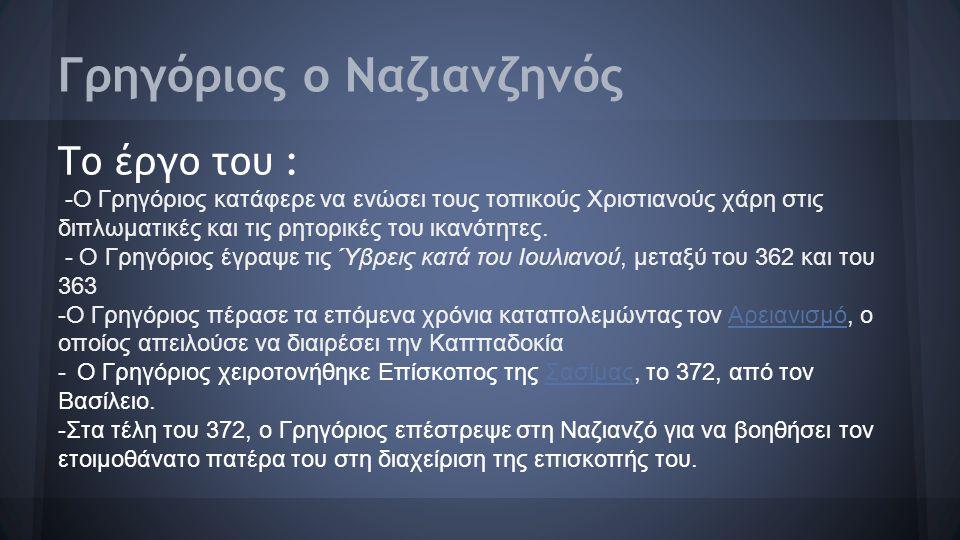 Γρηγόριος ο Ναζιανζηνός
