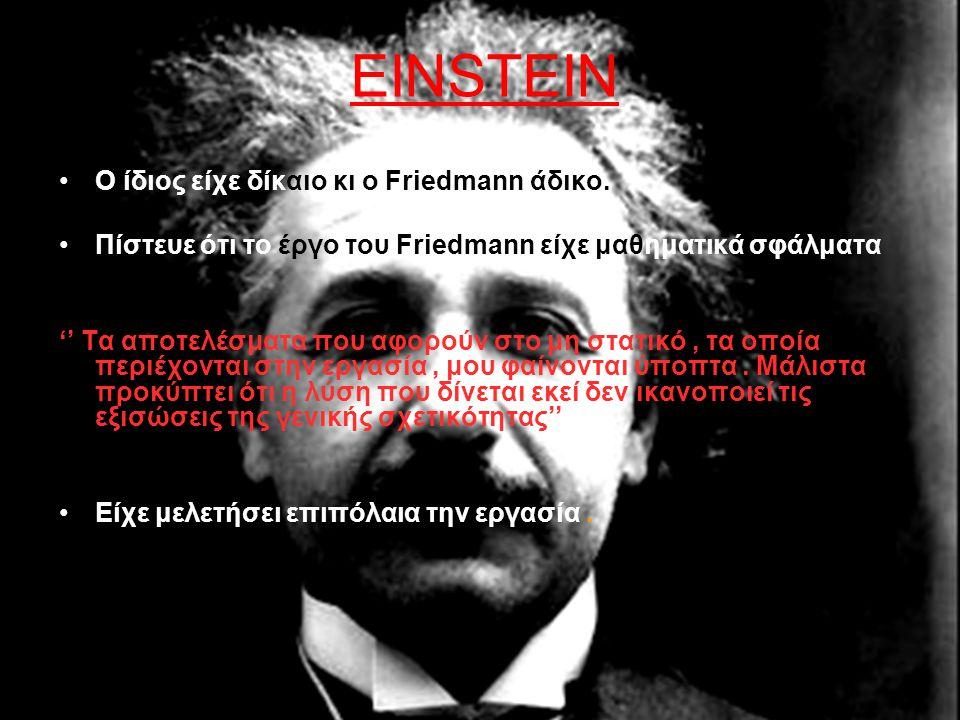 EINSTEIN Ο ίδιος είχε δίκαιο κι ο Friedmann άδικο.