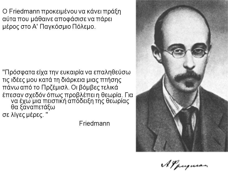 Ο Friedmann προκειμένου να κάνει πράξη