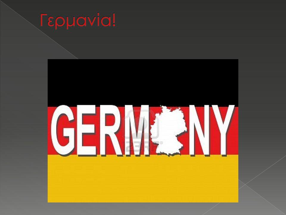 Γερμανία!